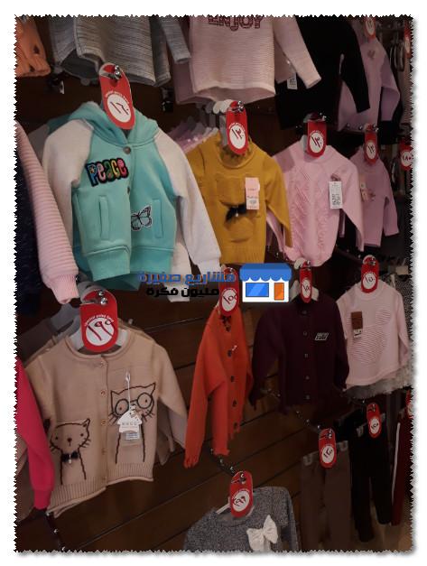 مشروع محل ملابس جاهزة