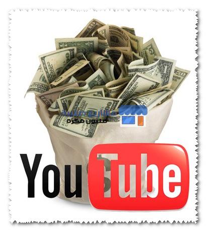 الربح من اليوتيوب بدون ادسنس