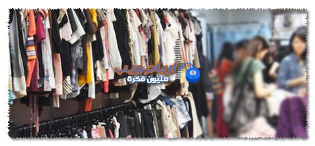 مشروع بيع ملابس اونلاين