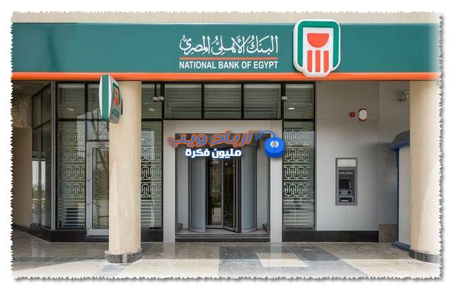 خدمة عملاء البنك الأهلي