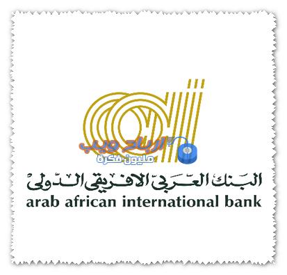 خدمة عملاء البنك العربي الافريقي