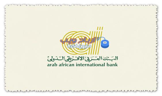فروع البنك العربي الأفريقي