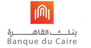 خدمة عملاء بنك القاهرة اون لاين