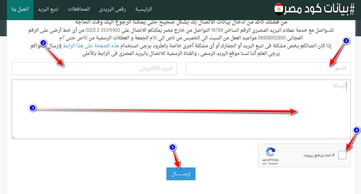 الشكاوى الإلكترونية للبريد المصري