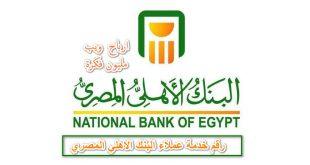 رقم خدمة عملاء البنك الاهلي المصري