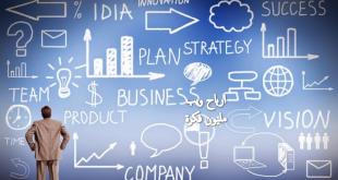 7 افكار مشاريع تجارية جديدة