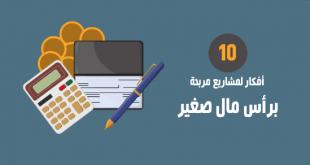 10 افكار مشاريع صغيرة فى مصر