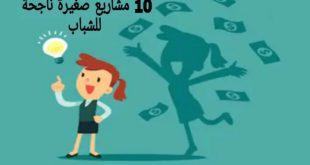 10 مشاريع صغيرة ناجحة للشباب