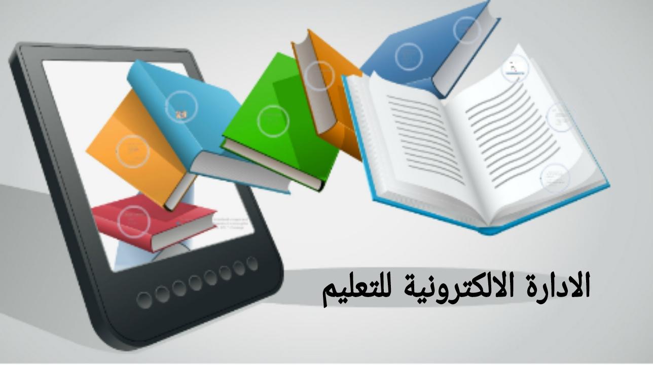 الادارة الالكترونية للتعليم