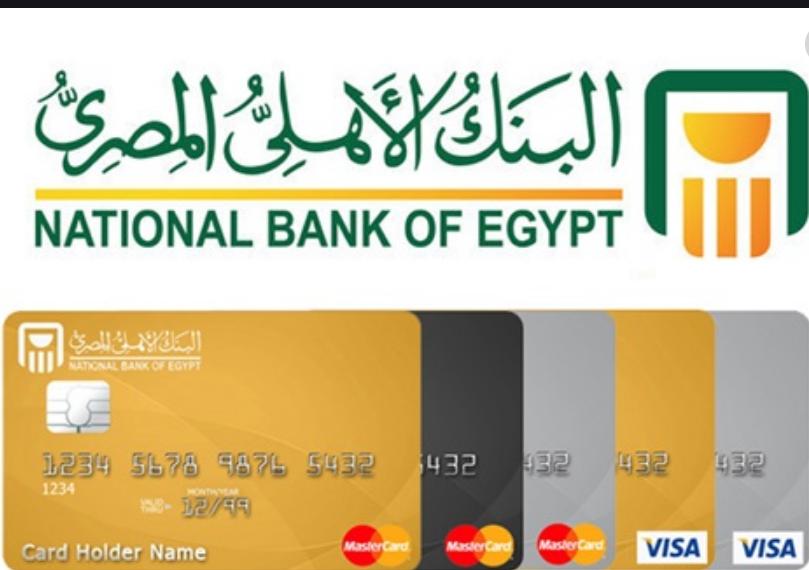 تقسيط البنك الأهلي (فيزا مشتريات)